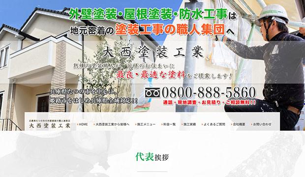 外壁 塗装 口コミ 姫路